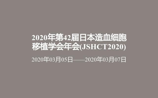 2020年第42届日本造血细胞移植学会年会(JSHCT2020)