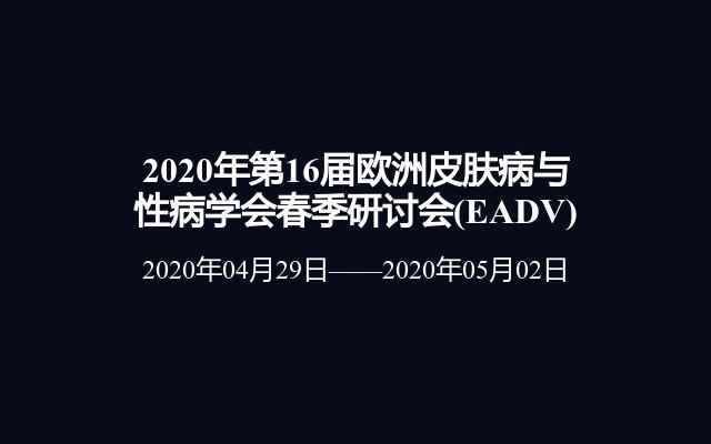 2020年第16届欧洲皮肤病与性病学会春季研讨会(EADV)