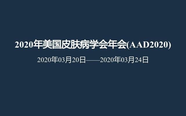 2020年美国皮肤病学会年会(AAD2020)