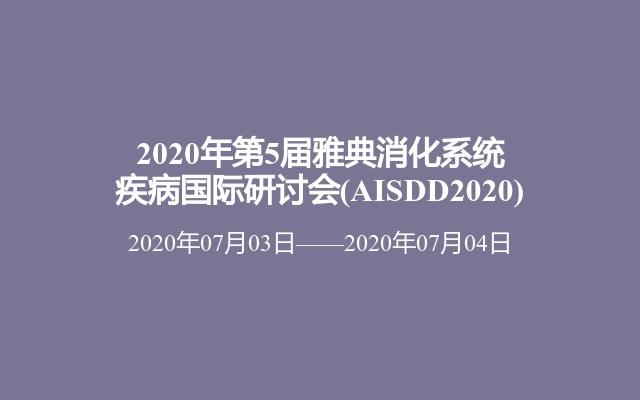 2020年第5届雅典消化系统疾病国际研讨会(AISDD2020)