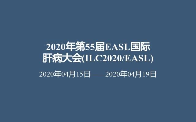 2020年第55屆EASL國際肝病大會(ILC2020/EASL)