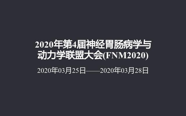 2020年第4届神经胃肠病学与动力学联盟大会(FNM2020)