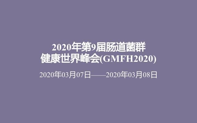 2020年第9届肠道菌群健康世界峰会(GMFH2020)