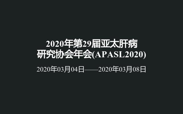 2020年第29届亚太肝病研究协会年会(APASL2020)