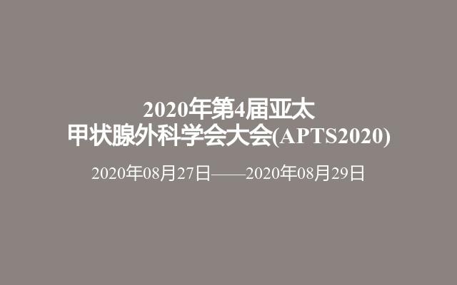 2020年第4届亚太甲状腺外科学会大会(APTS2020)
