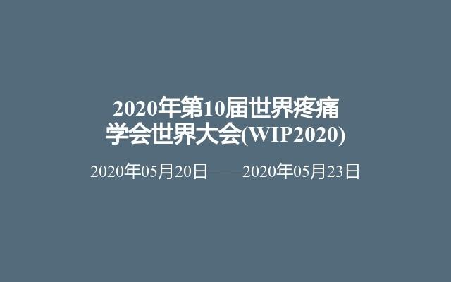 2020年第10届世界疼痛学会世界大会(WIP2020)