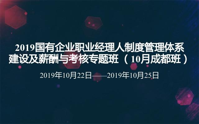 2019国有企业职业经理人制度管理体系建设及薪酬与考核专题班 (10月成都班)