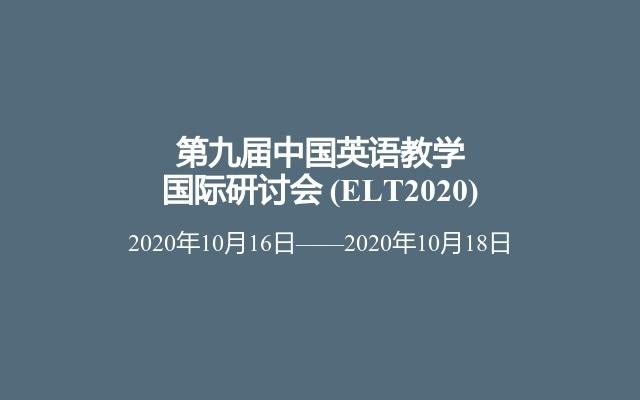 第九届中国英语教学国际研讨会(ELT2020)