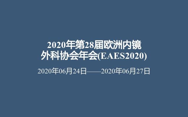 2020教育培训峰会参会指南更新