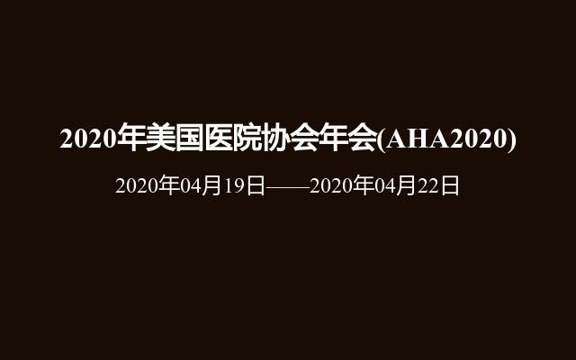 2020年美国医院协会年会(AHA2020)