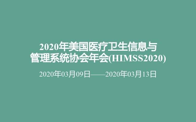 2020年美国医疗卫生信息与管理系统协会年会(HIMSS2020)