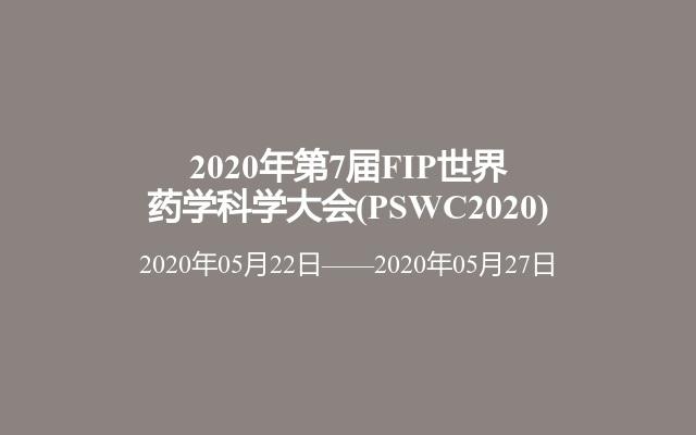 2020年第7届FIP世界药学科学大会(PSWC2020)