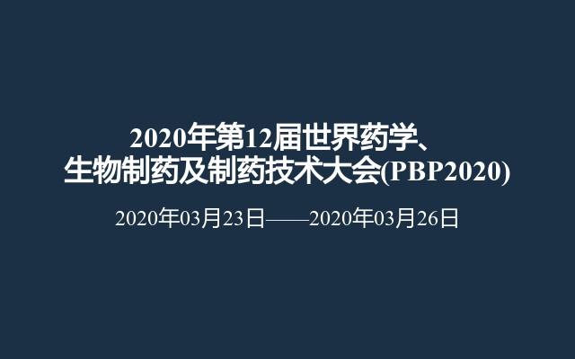 2020年第12届世界药学、生物制药及制药技术大会(PBP2020)