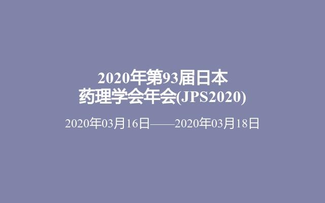 2020年第93届日本药理学会年会(JPS2020)