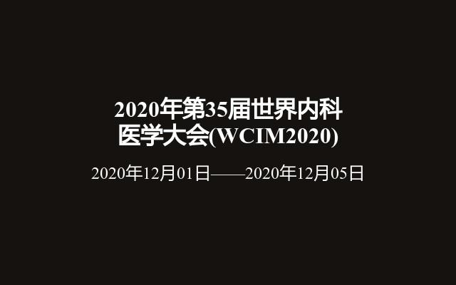 2020年第35届世界内科医学大会(WCIM2020)