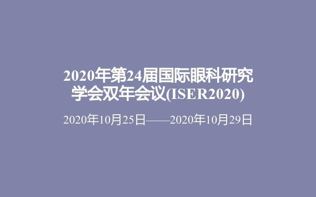 2020年第24届国际眼科研究学会双年会议(ISER2020)