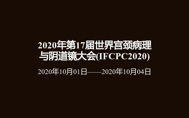 2020年第17届世界宫颈病理与阴道镜大会(IFCPC2020)