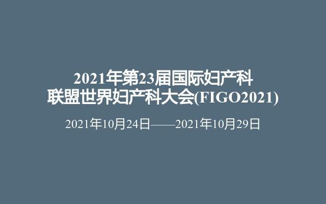 2021年第23届国际妇产科联盟世界妇产科大会(FIGO2021)