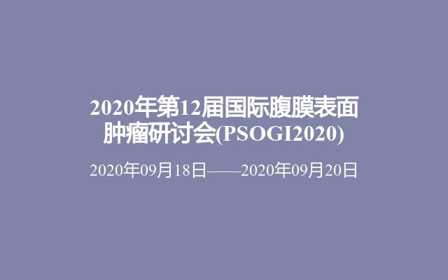 2020年第12届国际腹膜表面肿瘤研讨会(PSOGI2020)