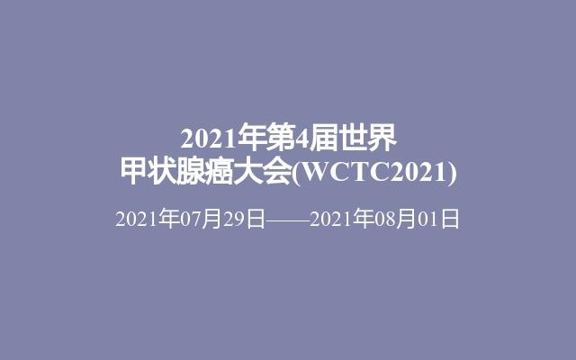 2021年第4届世界甲状腺癌大会(WCTC2021)