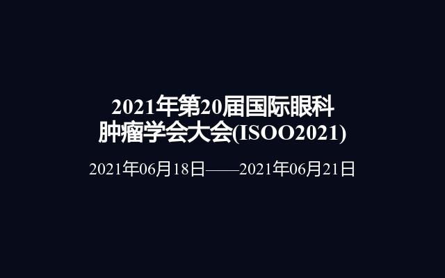 2021年第20屆國際眼科腫瘤學會大會(ISOO2021)