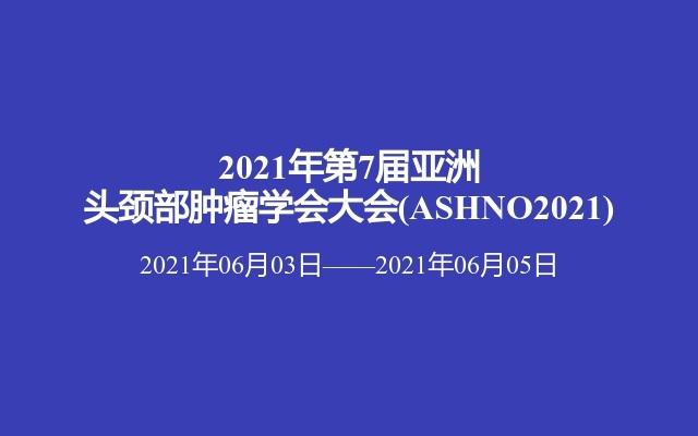 2021年第7屆亞洲頭頸部腫瘤學會大會(ASHNO2021)