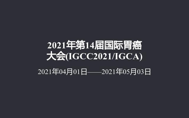 2021年第14届国际胃癌大会(IGCC2021/IGCA)