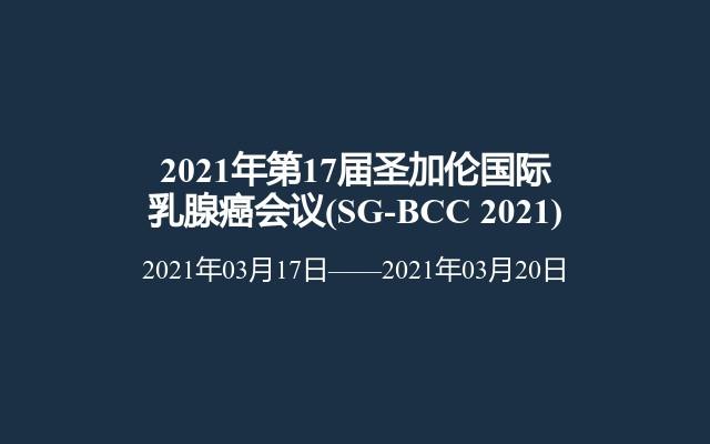 2021年第17届圣加伦国际乳腺癌会议(SG-BCC 2021)