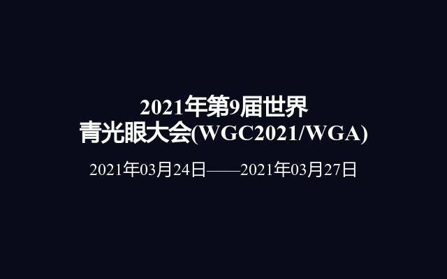 2021年第9届世界青光眼大会(WGC2021/WGA)