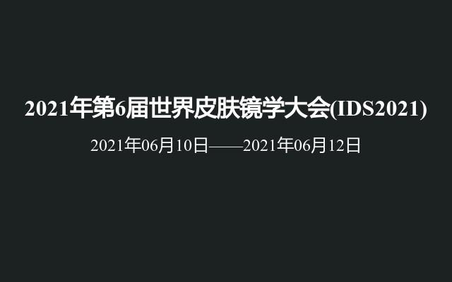 2021年第6届世界皮肤镜学大会(IDS2021)