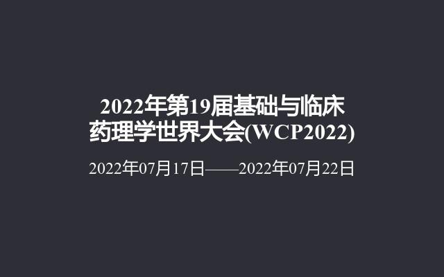 2022年第19届基础与临床药理学世界大会(WCP2022)