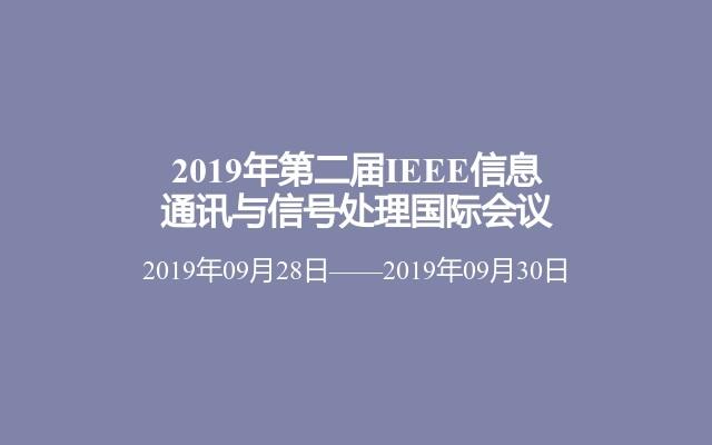 2019年第二届IEEE信息通讯与信号处理国际会议