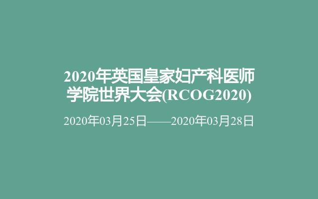2020年英国皇家妇产科医师学院世界大会(RCOG2020)