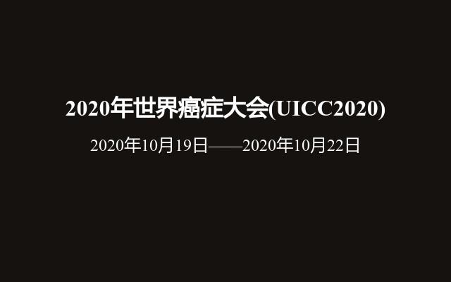 2020年世界癌症大会(UICC2020)