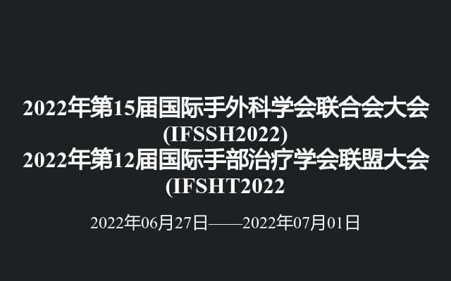 2022年第15届国际手外科学会联合会大会(IFSSH2022) 2022年第12届国际手部治疗学会联盟大会(IFSHT2022