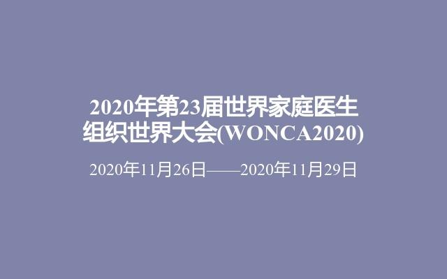 2020年第23屆世界家庭醫生組織世界大會(WONCA2020)