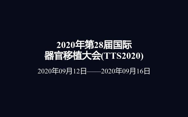 2020年第28届世界器官移植大会(TTS2020)