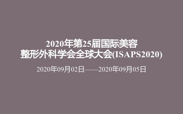 2020年第25届国际美容整形外科学会全球大会(ISAPS2020)