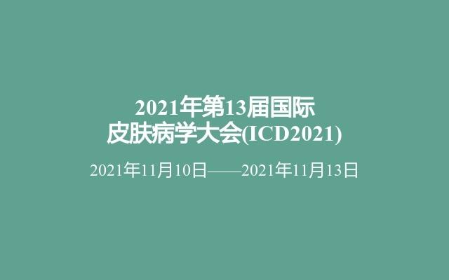 2021年第13届国际皮肤病学大会(ICD2021)