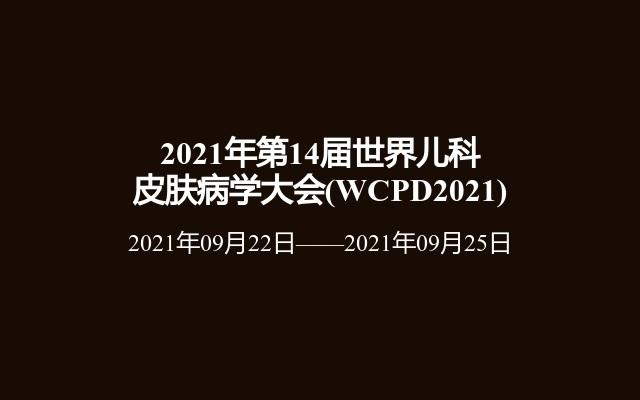 2021年第14届世界儿科皮肤病学大会(WCPD2021)