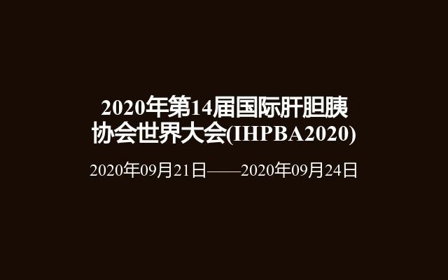 2020年第14届国际肝胆胰协会世界大会(IHPBA2020)