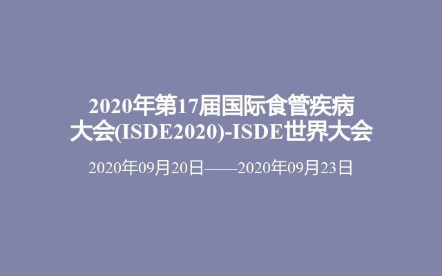 2020年第17届国际食管疾病大会(ISDE2020)-ISDE世界大会