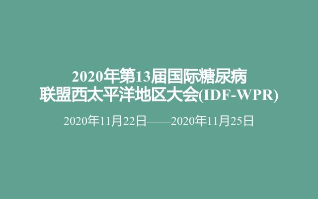 2020年第13届国际糖尿病联盟西太平洋地区大会(IDF-WPR)