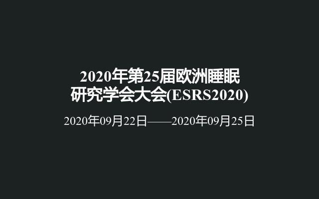 2020年第25届欧洲睡眠研究学会大会(ESRS2020)