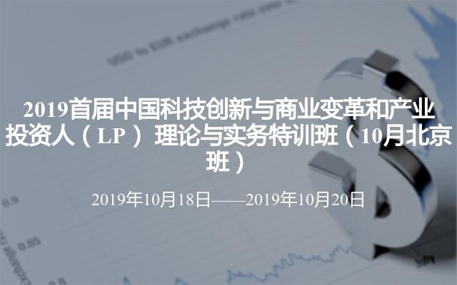 2019首届中国科技创新与商业变革和产业投资人(LP) 理论与实务特训班(10月北京班)