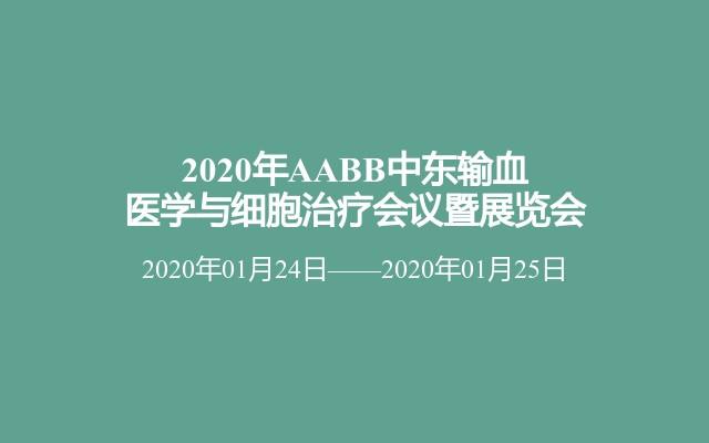 2020年AABB中東輸血醫學與細胞治療會議暨展覽會