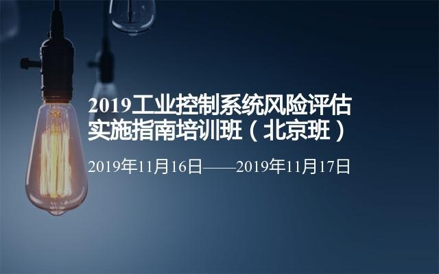 2019工业控制系统风险评估实施指南培训班(北京班)