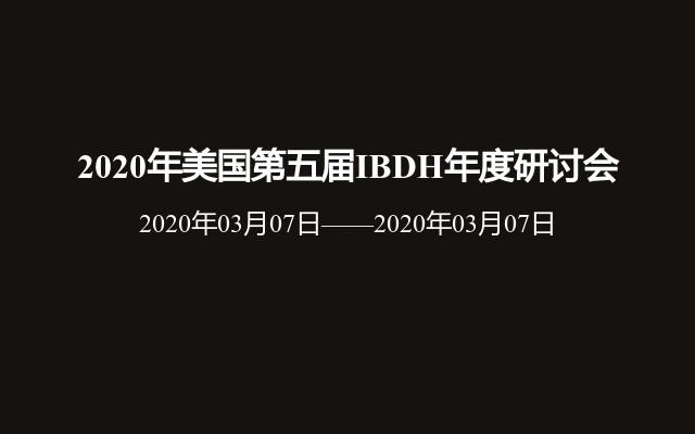 2020年美国第五届IBDH年度研讨会