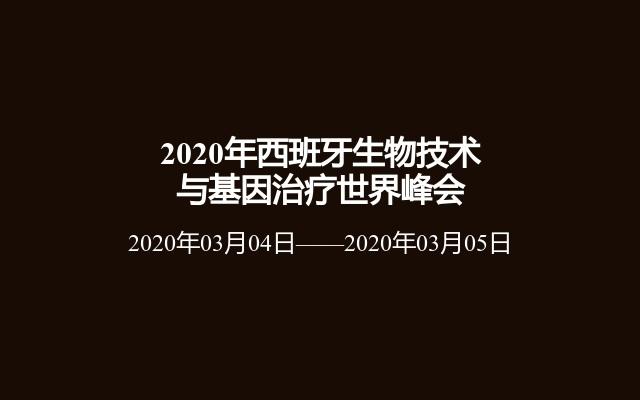 2020生物技术峰会参会指南更新
