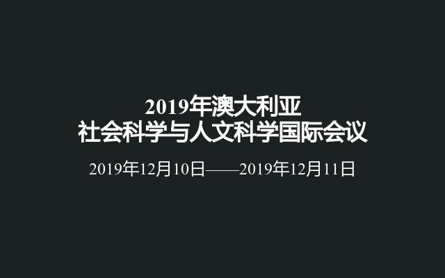 2019年澳大利亚社会科学与人文科学国际会议